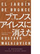 ブエノスアイレスに消えた (HAYAKAWA POCKET MYSTERY BOOKS)(ハヤカワ・ポケット・ミステリ・ブックス)