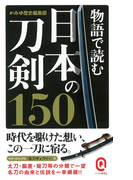物語で読む日本の刀剣150 (イースト新書Q)(イースト新書Q)