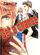 Get a chance【特別版イラスト入り】(ジュリアンノベルス)
