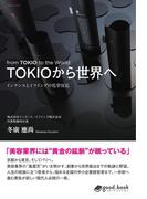 TOKIOから世界へ
