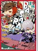まめ戦国BASARA4 巻之二(電撃コミックスEX)