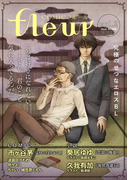 【無料】COMICフルール vol.2(フルールコミックス)
