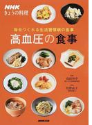 高血圧の食事 (NHKきょうの料理 毎日つくれる生活習慣病の食事)