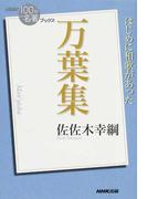 万葉集 はじめに和歌があった (NHK「100分de名著」ブックス)