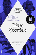 True Stories 決してあきらめなかった人たちのノンフィクション18編。 (語学シリーズ NHK CD BOOK Enjoy Simple English Readers)