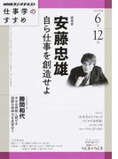 NHK仕事学のすすめ 2015年度6月・12月 自ら仕事を創造せよ