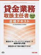 貸金業務取扱主任者合格テキスト 2015年度版