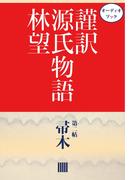 謹訳 源氏物語 第二帖 帚木(帖別分売)【オーディオブック】
