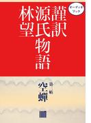 謹訳 源氏物語 第三帖 空蝉(帖別分売)【オーディオブック】