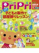 PriPri プリプリ 2015年6月号(PriPri)