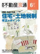 月刊不動産流通 2015年 6月号