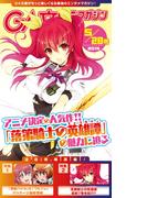 GA文庫マガジン 2015年5月28日号(GA文庫)