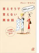 言えそうで言えない英会話 中学英語レベルでもっと話せる!(講談社+α文庫)