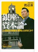 銀座・資本論 21世紀の幸福な「商売」とはなにか?(講談社+α新書)