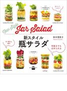 新スタイル瓶サラダ(講談社のお料理BOOK)