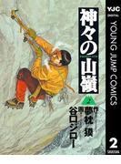 神々の山嶺 2(ヤングジャンプコミックスDIGITAL)