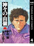 神々の山嶺 4(ヤングジャンプコミックスDIGITAL)