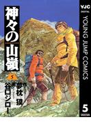 神々の山嶺 5(ヤングジャンプコミックスDIGITAL)