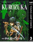 KUROZUKA―黒塚― 3(ヤングジャンプコミックスDIGITAL)