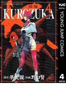 KUROZUKA―黒塚― 4(ヤングジャンプコミックスDIGITAL)