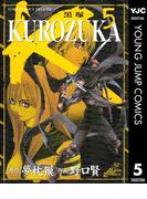 KUROZUKA―黒塚― 5(ヤングジャンプコミックスDIGITAL)