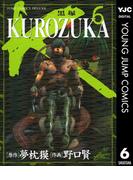 KUROZUKA―黒塚― 6(ヤングジャンプコミックスDIGITAL)