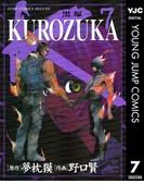 KUROZUKA―黒塚― 7(ヤングジャンプコミックスDIGITAL)