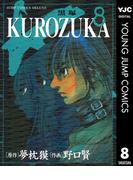 KUROZUKA―黒塚― 8(ヤングジャンプコミックスDIGITAL)