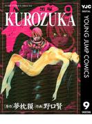 KUROZUKA―黒塚― 9(ヤングジャンプコミックスDIGITAL)