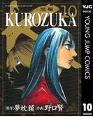 KUROZUKA―黒塚― 10(ヤングジャンプコミックスDIGITAL)