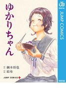 ゆかりちゃん(ジャンプコミックスDIGITAL)