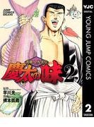 渡職人残侠伝 慶太の味 2(ヤングジャンプコミックスDIGITAL)