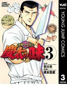 渡職人残侠伝 慶太の味 3(ヤングジャンプコミックスDIGITAL)