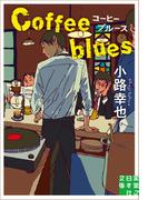 コーヒーブルース Coffee blues(実業之日本社文庫)
