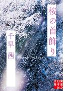 桜の首飾り(実業之日本社文庫)