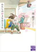 わたしの好きなおじさん(実業之日本社文庫)