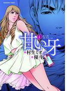 甘い牙 1巻(芳文社コミックス)