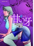 甘い牙 2巻(芳文社コミックス)
