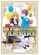 オンリーロンリーヴァンパイア 2巻(まんがタイムKRコミックス)