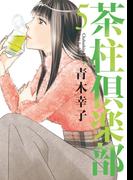 茶柱倶楽部5(週刊漫画TIMES)