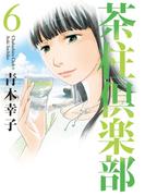 茶柱倶楽部6(週刊漫画TIMES)
