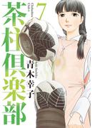 茶柱倶楽部7(週刊漫画TIMES)