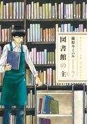 図書館の主7(週刊漫画TIMES)