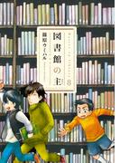 図書館の主8(週刊漫画TIMES)