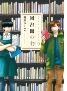 図書館の主9(週刊漫画TIMES)
