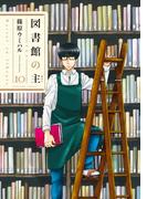 図書館の主10(週刊漫画TIMES)