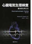 心臓電気生理検査 基本的な考え方
