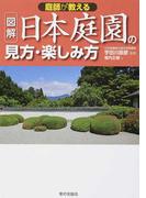 庭師が教える図解日本庭園の見方・楽しみ方