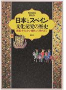 日本とスペイン文化交流の歴史 南蛮・キリシタン時代から現代まで