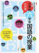 小学校六学年・国語の授業 光村版 新版 (教科書指導ハンドブック)